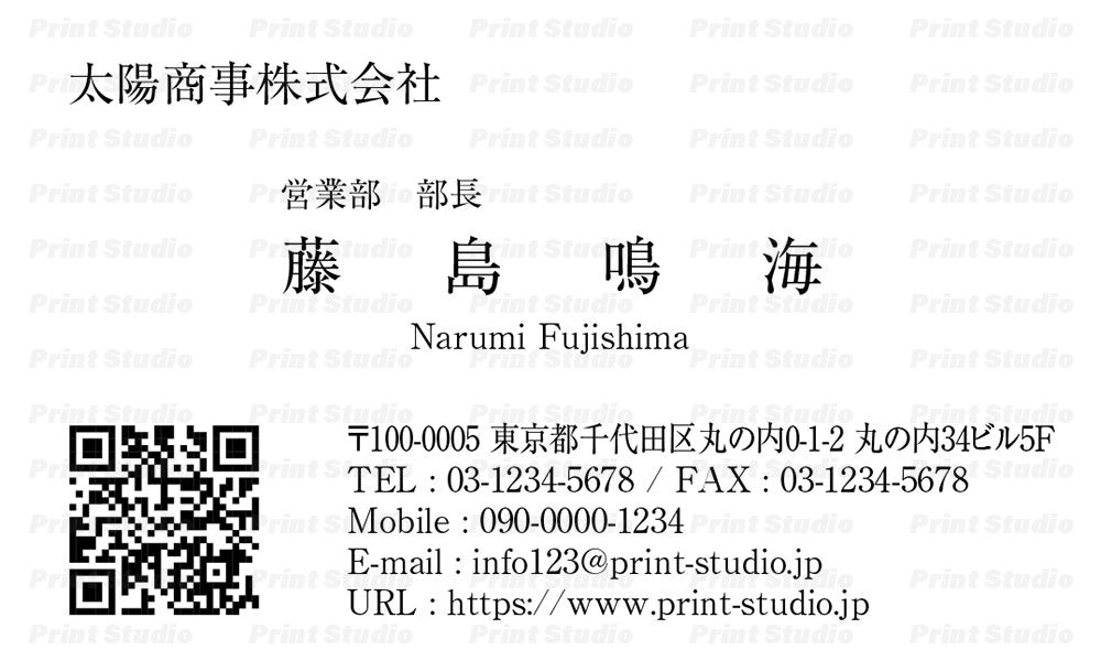 QRコード付ベーシック名刺【AA001】