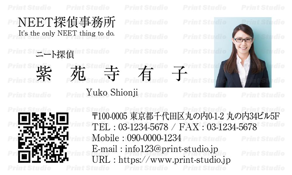 写真、QRコード付ベーシック名刺【AA002】
