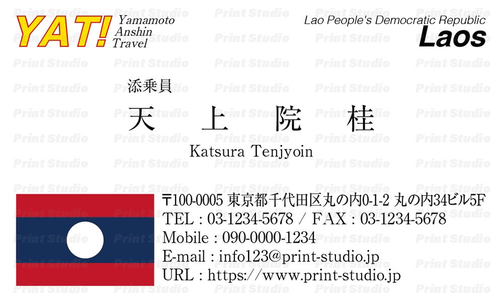 国旗名刺 ラオス 【AA007】