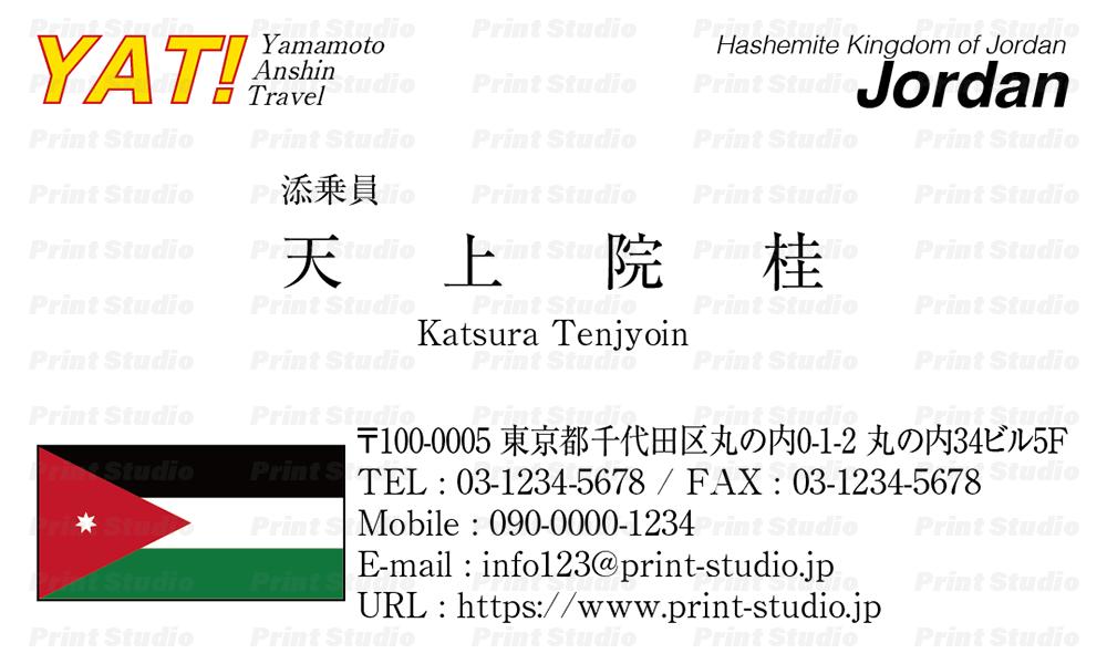 国旗名刺 ヨルダン【AA009】