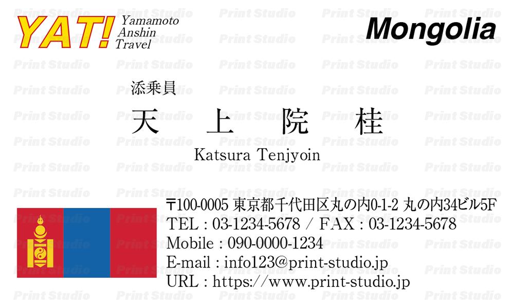 国旗名刺 モンゴル【AA011】
