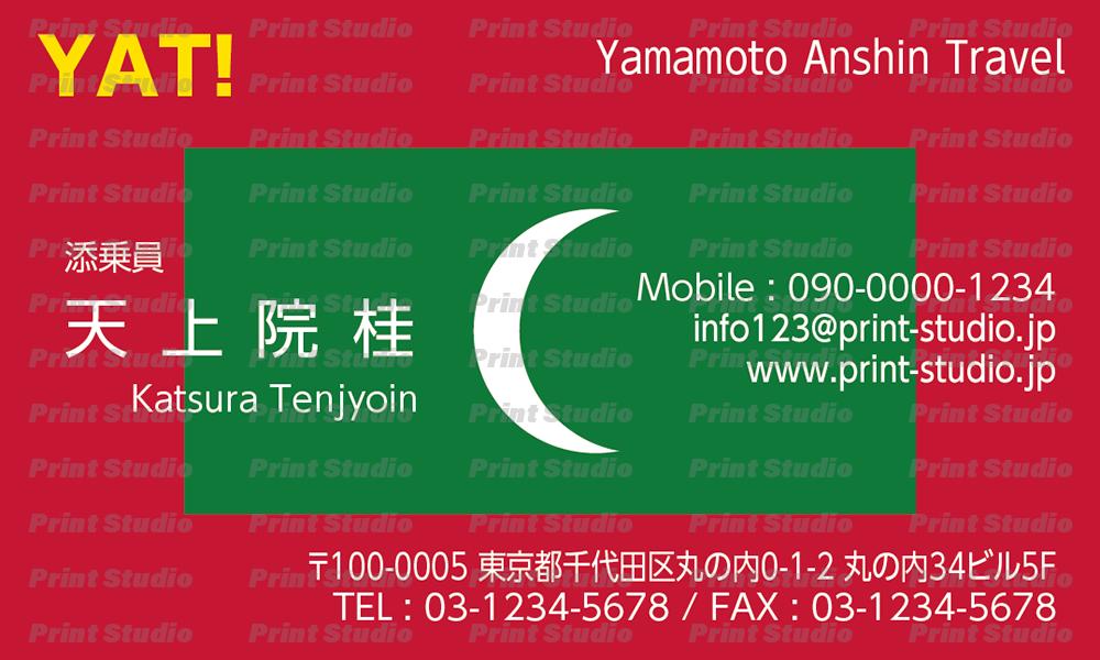 国旗名刺 モルディブ【AA012】