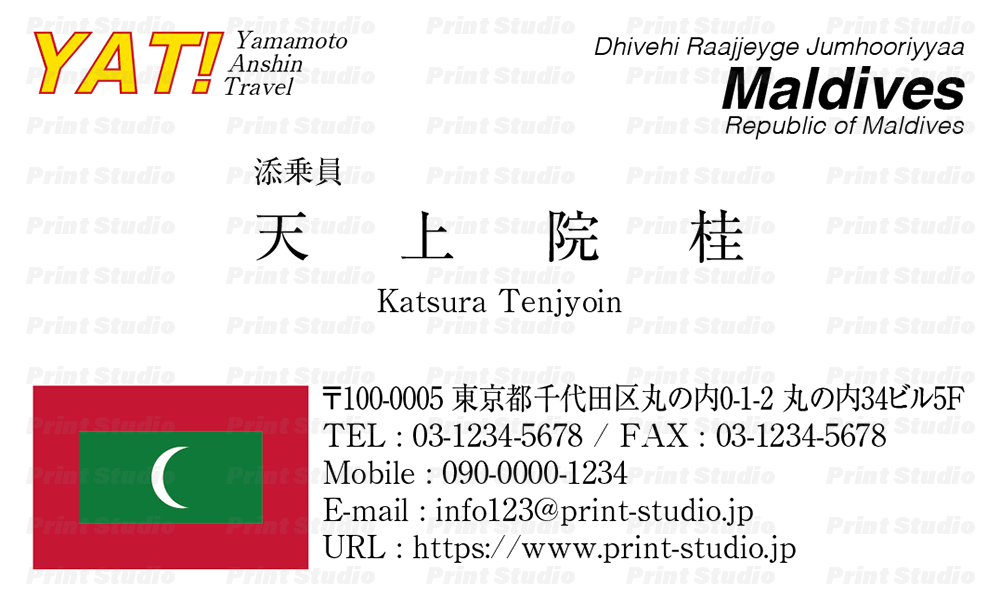 国旗名刺 モルディブ【AA013】