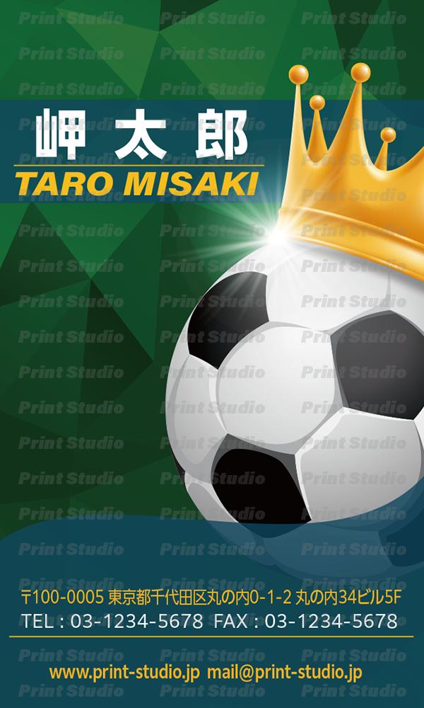 サッカー名刺2【AA015】