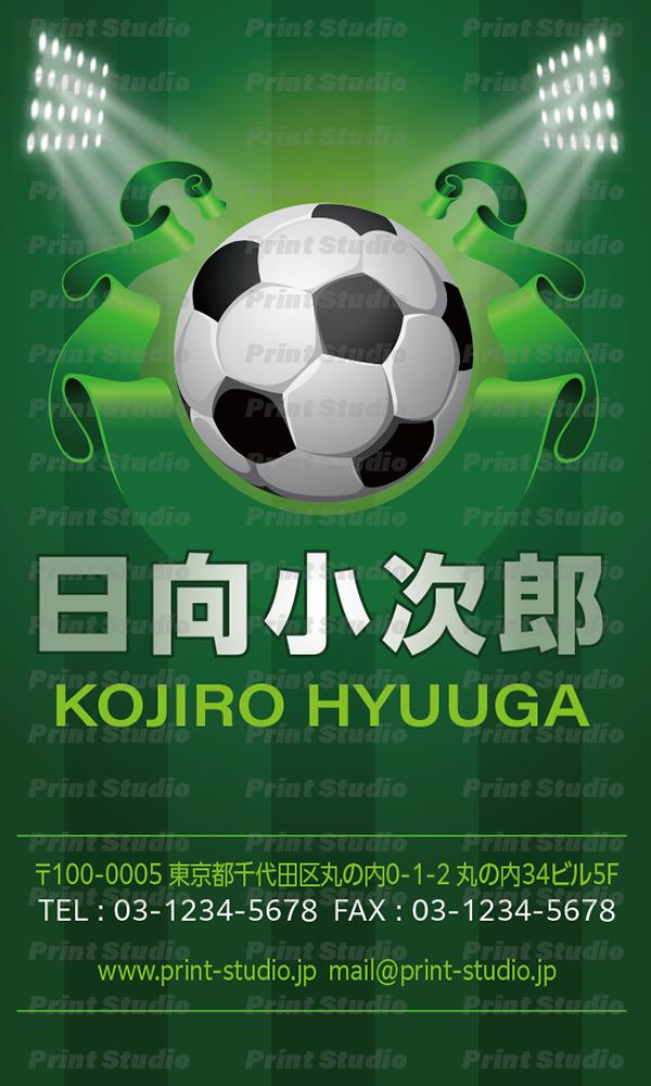 サッカー名刺 4【AA017】