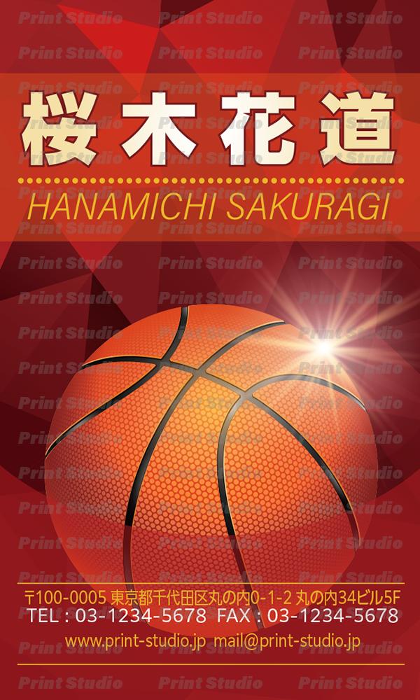 バスケットボール名刺 1【AA018】