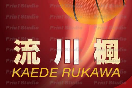 バスケットボール名刺 3【AA020】
