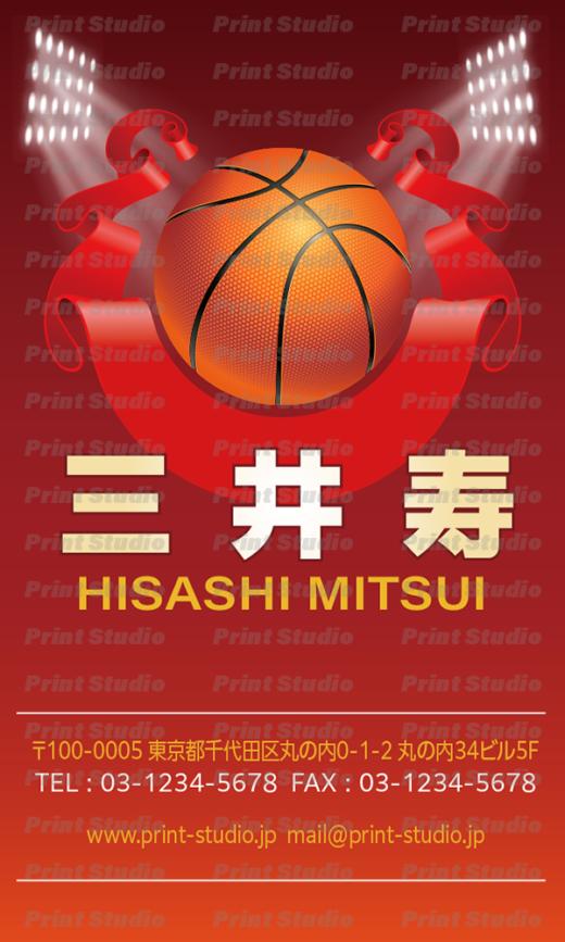 バスケットボール名刺 4【AA021】